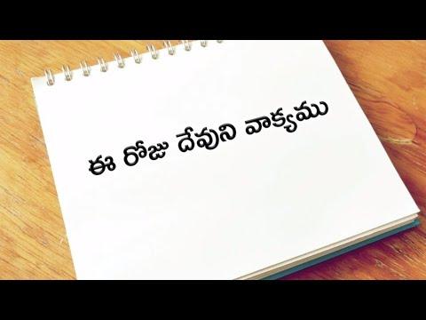 Bible quotes - ఈ రోజు దేవుని వాక్యము 11.03.2019  Today god's word