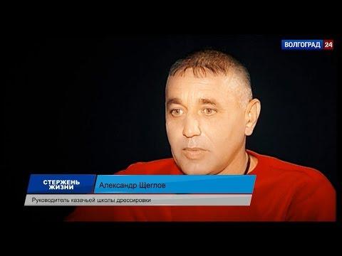 Александр Щеглов, руководитель казачьей школы дрессировки. Выпуск от 28.11.2016