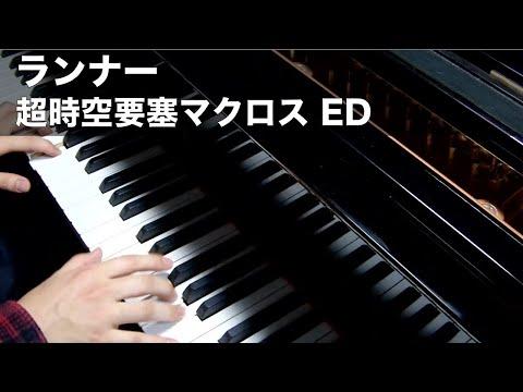 ランナー (超時空要塞 マクロス) [Piano]
