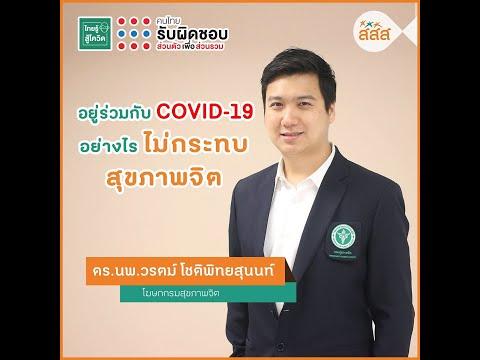 อยู่ร่วมกับ COVID-19 อย่างไรไม่กระทบสุขภาพจิต จิตแพทย์แนะปรับตัวอย่างไรให้อยู่ได้ในสถานการณ์ COVID-19  อยู่บ้านนาน ไม่ได้ออกไปไหน เครียด กังวล ต้องทำอย่างไร ใครช่วยได้บ้าง?  โดย ดร.นพ.วรตม์ โชติพิทยสุนนท์ โฆษกกรมสุขภาพจิต และที่ปรึกษาโครงการพัฒนาสื่อสังคมออนไลน์ ในการดูแลและสร้างเสริมสุขภาพจิตเพื่อตอบสนอง COVID-19 สสส.  #Thaihealth #สสส #สุขภาวะ #ไทยรู้สู้โควิด #โควิด #สัญญาว่าจะอยู่บ้าน #สัญญาว่าจะอยู่บ้านต้านโควิด #อยู่บ้านกันนะครับ