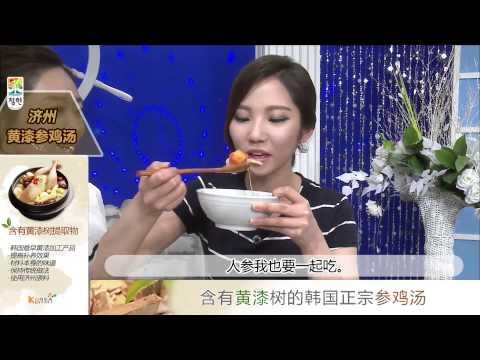 濟州黃漆參雞湯