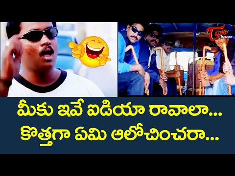 Sunil Best Comedy Scenes | Telugu Comedy Videos | TeluguOne