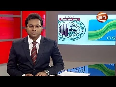 বিজনেস 24 (Business 24) | 9.30PM | 11 November 20