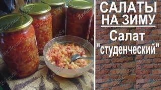 Необычный салат на зиму из помидор овощей и перловой крупы   Студенческий салатГотовим  ну совсем простой и , ну очень вкусный и сытный, салат из помидор  овощей и перловой крупы на зиму.Поделитесь этим видео с друзьями: https://www.youtube.com/watch?v=l_xN3qQyNh4Предлагаем Вам приготовить очень полезный, вкусный салат из овощей с перловой крупой на зиму. На приготовление этой зимней заготовки у Вас уйдет всего навсего 2 часа ( начиная от нарезки продуктов и заканчивая закупориванием крышек) Это блюдо, приготовленное по нашему рецепту выгодно отличается от других тем, что может использоваться в качестве отдельного, самостоятельного блюда. Сытный, полезный для Вашего здоровья. Прекрасно сохраняется все зимнее время. ИНГРИДИЕНТЫ:1. Помидоры - 3 кг.2. Морковь - 0,5 кг.3. Лук - о,5 кг.4. Болгарский перец - 4(5) штук.5. Сахар - 2трети стакана (200граммового)6. -Соль - 2 ст. ложки7. Раст.масло - 0,5 литра8. Перловая крупа -  1 стакан ( 200 граммовый)Время варки - 1час20минут.Подпишитесь на наш канал и узнавайте о новинках первыми:https://www.youtube.com/channel/UCGJKDtcChrsyIqMuK8mqkcA**********************************************Подключение к  Yoola ( ранее -VSP Group) - https://youpartnerwsp.com/join?106681**********************************************Канал работает в нескольких направлениях. Основное направление -  выращивание и уход за самыми различными растениями  ( овощами, деревьями, кустарниками, декоративными растениями и др.)на своем участке ( даче, подворье).Все наши ролики - исключительно авторские и отсняты на нашем личном подворье. Все советы  и методы работы, которые мы вам предлагаем  взяты из нашего личного многолетнего опыта в  выращивании растений и уходе за ними.Также мы  размещаем  разнообразные рецепты праздничных и повседневных блюд, приготовленных нами лично .  У нас  каждый найдет для себя материалы на интересующую его тему.  Ролики на нашем канале размещаются регулярно и планомерно.  Мы стараемся максимально разнообразить материал, чтобы вам было