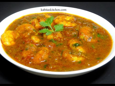 Prawn Masala Curry Recipe-How To Make Simple And Tasty Prawn Curry-Prawn Curry Recipe