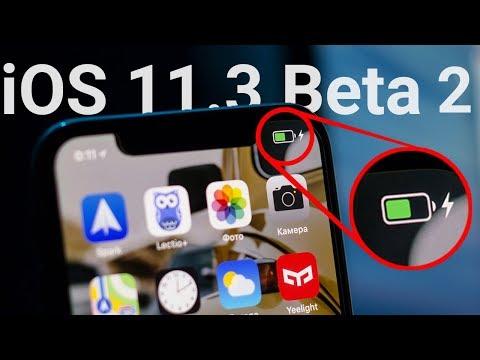 iOS 11.3 Beta 2 — С БАТАРЕЙКОЙ ЧТО-ТО СДЕЛАЛИ!