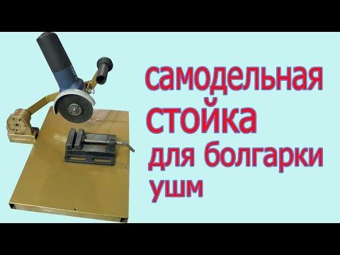 Самодельная стойка для болгарки ушм