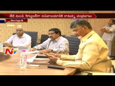 Chandrababu-Naidu-Starts-Functioning-from-Velagapudi-Secretariat-AP-NTV