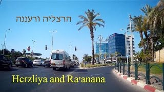 Raanana Israel  City pictures : City Tour in Herzliya and Raanana, Sharon plain, Israel נסיעה בהרצליה ורעננה שבשרון