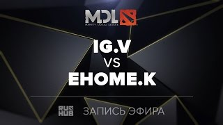 IG.V vs EHOME.K, MDL CN Quals, game 1 [Maelstorm, Inmate]