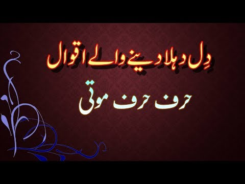 Best Islamic Quotes in Urdu - Islamic Quotes about life and heart touchung Aqwal e Zareen in Urdu