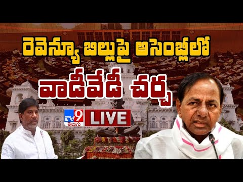 TS Assembly    Heated Debate On New Revenue Bill    LIVE - TV9