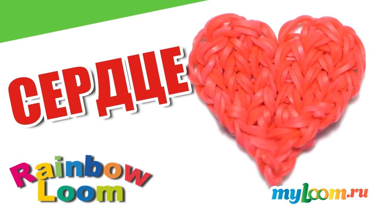 Плетение. Смотреть онлайн: ПРОСТОЕ СЕРДЦЕ из резинок Rainbow Loom Bands. Урок 427. Как сплести Сердце.