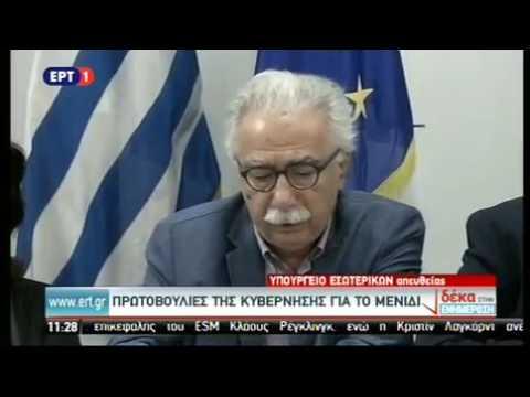 Κοινή συνέντευξη Τύπου στο υπουργείο Εσωτερικών για την κοινωνική ένταξη των Ρομά του Μενιδίου