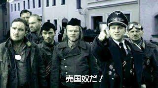 大尉になりきる脱走兵、偽りの権力者/映画『ちいさな独裁者』本編映像