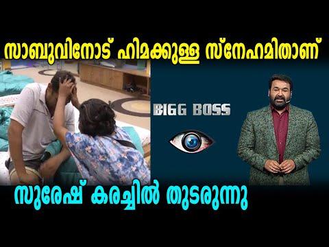 Big Boss Malayalam : ബിഗ് ബോസിലെ ട്വിസ്റ്റ് കിടുക്കി | filmibeat Malayalam