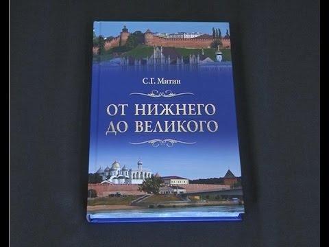 Сергей Митин подарил Юрию Бобрышеву экземпляр своей книги