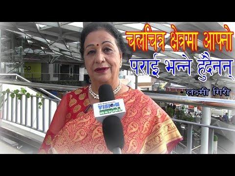 (चलचित्र क्षेत्रमा आफ्नो र पराई भन्ने हुँदैनन् | लक्ष्मी गिरी - Duration: 10 minutes.)
