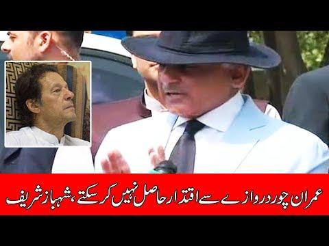 وزیراعلیٰ پنجاب شہباز شریف کی میڈیا سے گفتگو