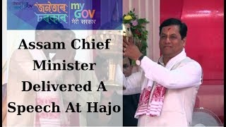 Assam Chief Minister Delivered A Speech At Hajo