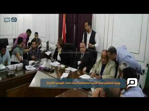 مصر العربية | وزيرة التضامن تصل المنيا لمتابعة تداعيات حادث أتوبيس الأقباط