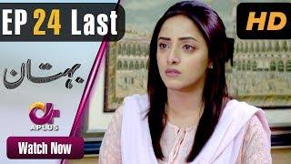 Video Pakistani Drama | Bohtan - Last Episode 24 | Aplus Dramas | Sanam Chaudry, Abid Ali, Arslan MP3, 3GP, MP4, WEBM, AVI, FLV Mei 2018