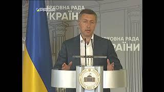 Брифінг Сергія Лабазюка у Верховній Раді (30.06.2020)