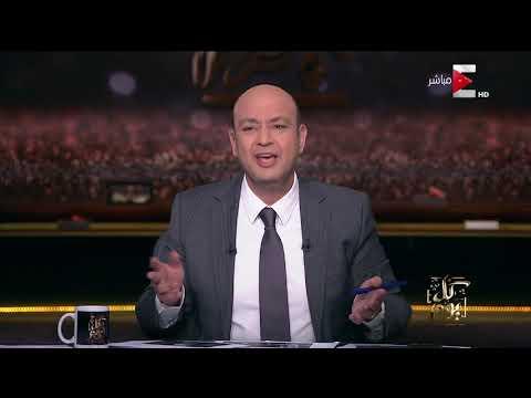 بسبب مباراة الزمالك: عمرو أديب يشتكي من تقديم برنامجه