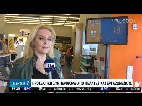 Υποδειγματική εικόνα από εμπορικά, ανθοπωλεία και καταστήματα οπτικών   04/05/2020   ΕΡΤ