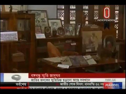 Bangabanghu memorial museum bears memories (15-08-2017)