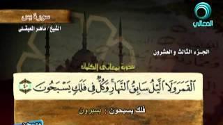 سورة يس كاملة للقارئ الشيخ ماهر بن حمد المعيقلي