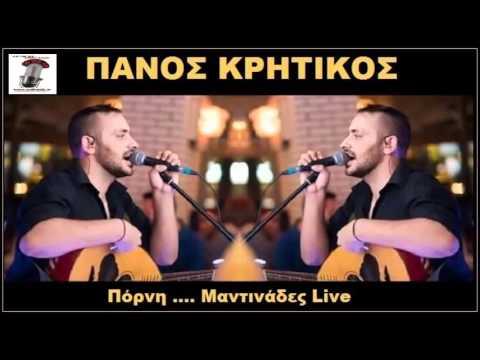 Mantinades '' Panos Kritikos ( Porni ) Πάνος Κρητικός πόρνη Μαντινάδες Live