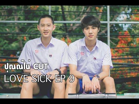 cut - Love Sick The Series EP 9 (ตัดเฉพาะ ปุณณ์โน่) (720p/1080p) ฉบับนิยาย ตอน 18 http://goo.gl/vJh6Jo ตอน 19 http://goo.gl/vsFutV.