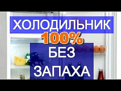 100% Как избавиться от ЗАПАХА в ХОЛОДИЛЬНИКЕ и Морозилке!