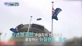 [수감자 선거권 부여하는 나라] 이슈&포커스 59회
