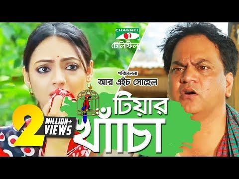 Tiar Khacha | টিয়ার খাঁচা | Mir Sabbir & Ishana | Channel i TV
