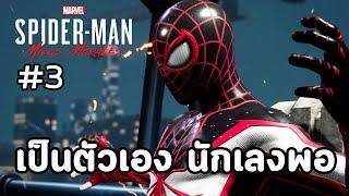 Marvels Spider-Man Miles Morales - เนื้อเรื่อง Ep.3 เป็นตัวเอง นักเลงพอ - The Moof