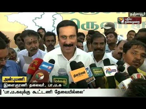 PMK-doesnt-require-any-alliance-to-form-government-says-partys-youth-wing-leader-Anbumani-Ramadoss