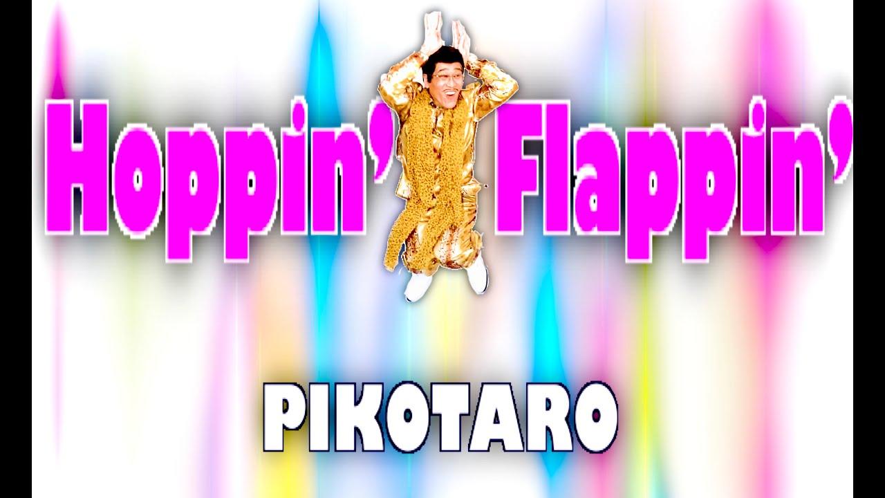 ピコ太郎さん、とにかくジャンプしまくる新曲を発表! 他最新ニュース4記事