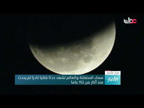 Video courtesy: Oman TV