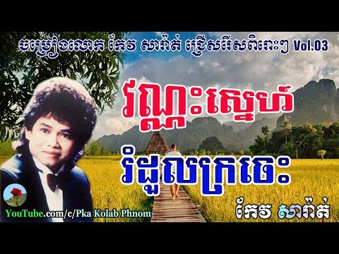 Video Keo sarath song | Keo sarath non stop | Keo sarath collection | Khmer old song Vol.03 download in MP3, 3GP, MP4, WEBM, AVI, FLV January 2017