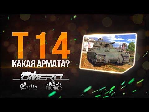 Обзор Т14: КАКАЯ АРМАТА?! | War Thunder