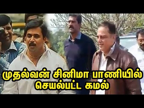 Kamal Haasan inspects Cyclone Hit Areas at Kodaikanal