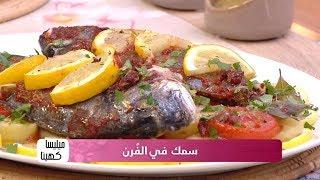 سمك في الفرن   سردين إسكاباش / ميليسا كهينا / ليندة / Samira TV