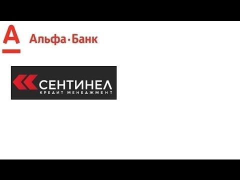 Коллекторы Сентинел (Альфа Банк) разговор с заемщиком
