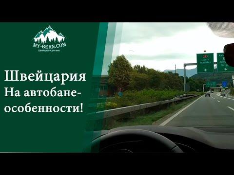 Путешествие по Швейцарии : на автобане ( особенности и рекомендации )