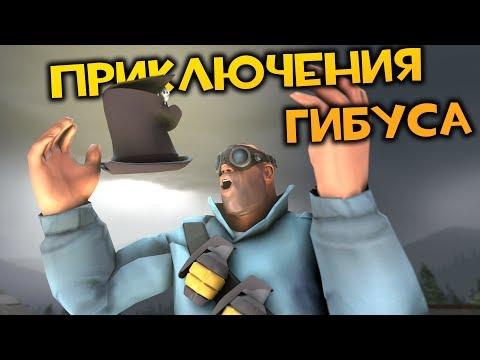 TF2: Приключения Гибуса!