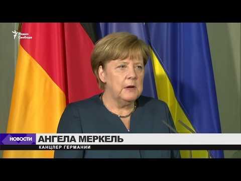Встреча Меркель и Порошенко / Новости
