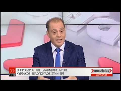 Ο πρόεδρος της Ελληνικής Λύσης στην ΕΡΤ | 27/11/2019 | ΕΡΤ