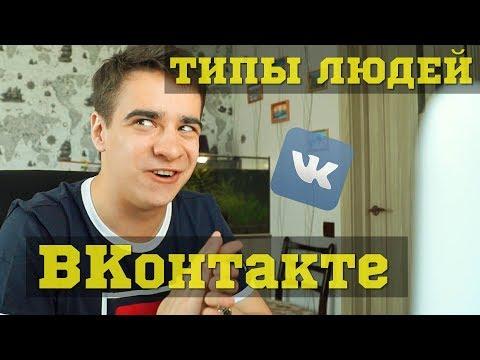 ТИПЫ ЛЮДЕЙ ВКОНТАКТЕ (видео)